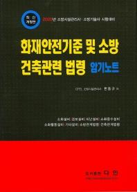 화재안전기준 및 소방 건축관련 법령 암기노트(2020)