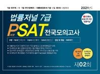 2021 법률저널 7급 PSAT 전국모의고사 제2회(봉투)