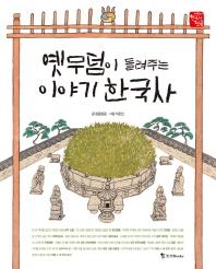 옛무덤이 들려주는 이야기 한국사