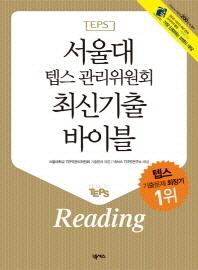 서울대 텝스 관리위원회 최신기출 리딩(최신기출 바이블 Reading)