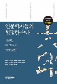 인문학자들의 헐렁한 수다: 대구인물편