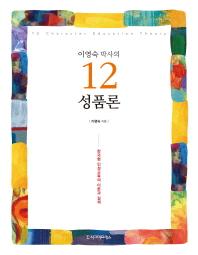 이영숙 박사의 12성품론