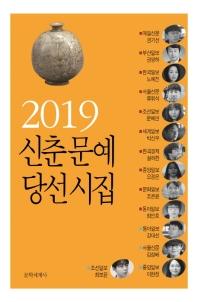 신춘문예 당선시집(2019)