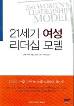 21세기 여성 리더십 모델