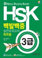 신 HSK 백발백중 실전모의고사: 독학용(3급)