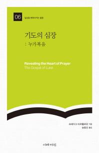 기도의 심장: 누가복음