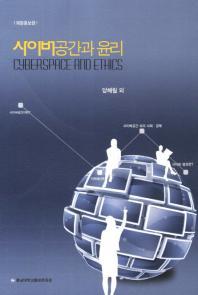 사이버공간과 윤리