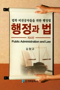 행정과법(법학 비전공자들을 위한 행정법)