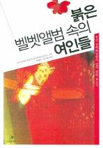 붉은 벨벳앨범 속의 여인들