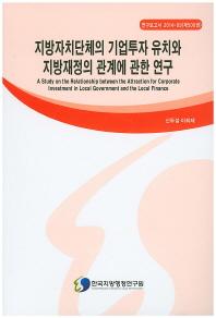 지방자치단체의 기업투자 유치와 지방재정의 관계에 관한 연구