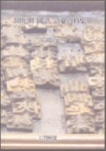 개화기 국어 어휘자료집 5:외래어편