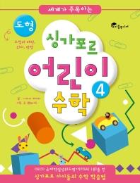 세계가 주목하는 싱가포르 어린이 수학. 4: 도형