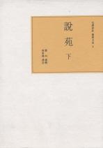 설원(하)(완역상주한전대계 2)