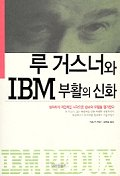 루 거스너와 IBM 부활의 신화