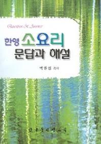 한영 소요리 문답과 해설