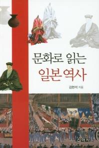문화로 읽는 일본 역사