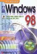 한글 WINDOWS 98(S/W포함)