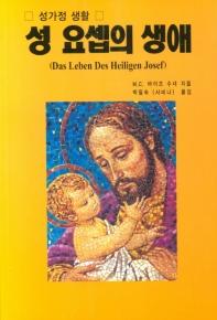 성 요셉의 생애