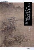 꿈에 본 복숭아꽃 비바람에 떨어져(이야기 조선시대 회화사 1)