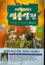 대한겨레 영웅열전 1