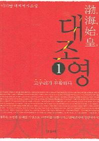 발해시황 대조영 1