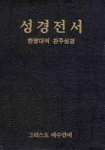 킹제임스 흠정역 성경전서(한영대역 관주성경 1611)(색인)