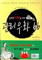 글로벌 CEO를 위한 관리우화 66