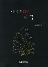 디자인의 DNA 태극