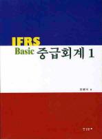 BASIC IFRS 중급회계. 1