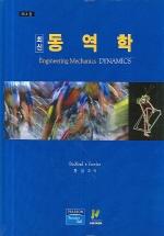 동역학 (최신)(제4판)