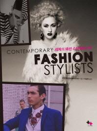 세계의 패션 스타일리스트