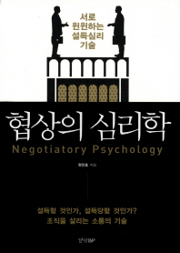 협상의 심리학