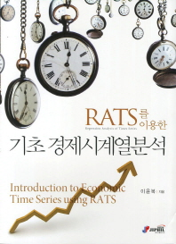 RATS를 이용한 기초 경제시계열분석