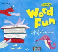 재미있는 문법동화 워드펀 Word Fun. 5: 대명사 (Pronoun)