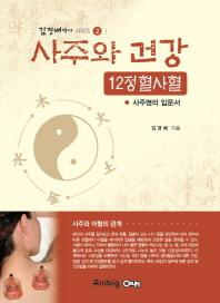 사주와 건강 12정 혈사혈