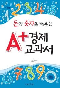 돈과 숫자로 배우는 A+ 경제 교과서