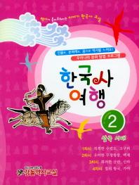 한국사 여행. 2: 삼국 시대
