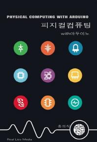 피지컬 컴퓨팅 with 아두이노