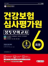 건강보험심사평가원(심평원) NCS 봉투모의고사 6회분(2021)