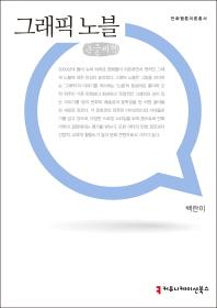 그래픽 노블(큰글씨책)
