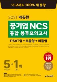 공기업 NCS 통합 봉투모의고사 5+1회(2021)