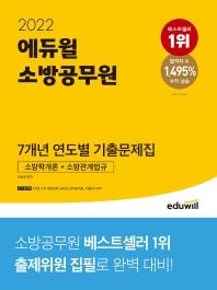2022 에듀윌 소방공무원 7개년 연도별 기출문제집 소방학개론+소방관계법규