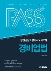 패스플러스 경비업법(청원경찰/경비지도사 2차)