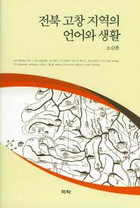 전북 고창 지역의 언어와 생활