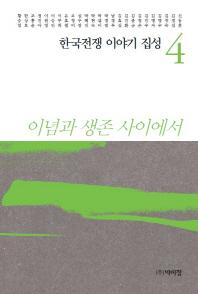 한국전쟁 이야기 집성. 4