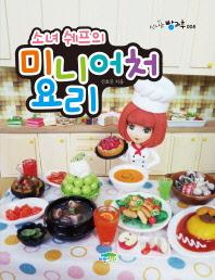 소녀 쉐프의 미니어처 요리