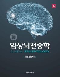 임상뇌전증학