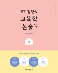 ET 김인식 교육학 논술 톡톡. 2
