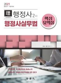 리더스 행정사실무법 핵심요약집(행정사 2차)(2021)
