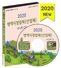 병역지정업체(산업체)주소록(2020)(CD)